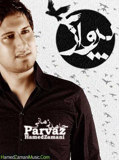 http://hamedzamani-fan.persiangig.com/ax/parvaz4.jpg